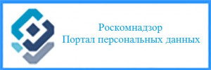 Роскомнадзор. Портал персональных данных