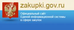 Единая информационная система в сфере закупок